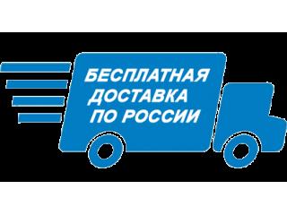 АКЦИЯ ! Бесплатная доставка по России! *